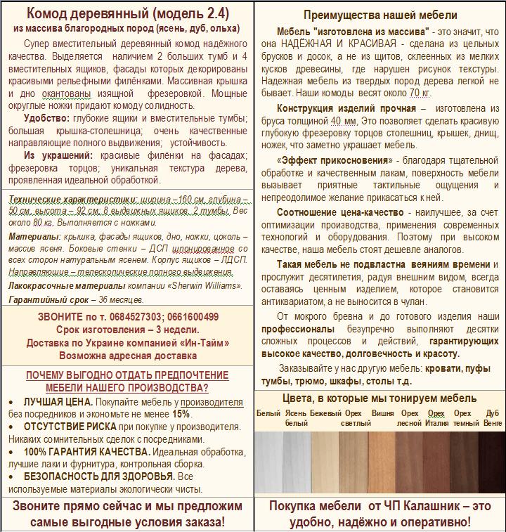 Описание комода 1-4-1