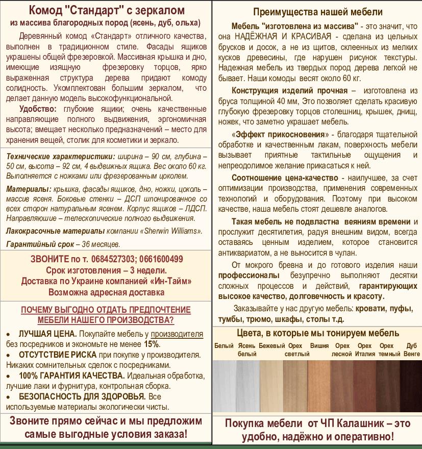 Описание комода с зеркалом Стандарт-1