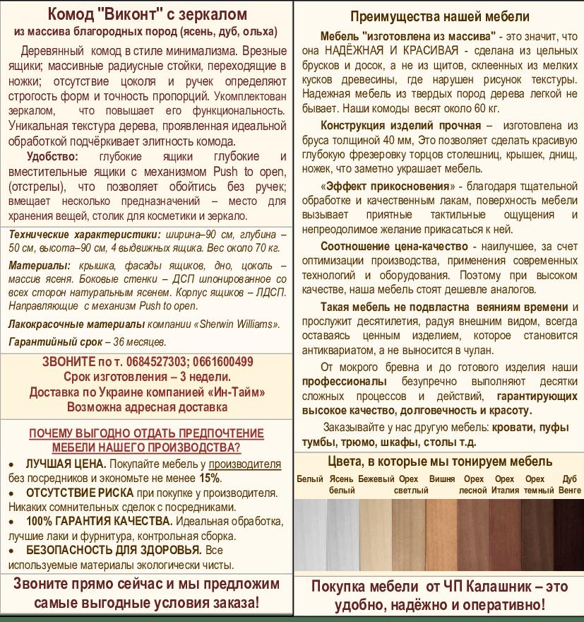 Описание комода с зеркалом Виконт-1