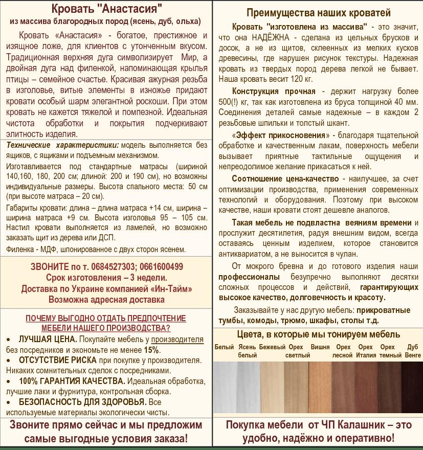 Описание полуторной кровати Анастасия