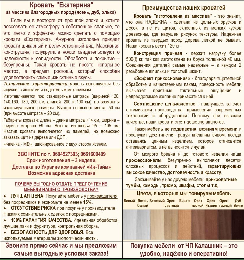 Описание деревянной кровати Екатерина