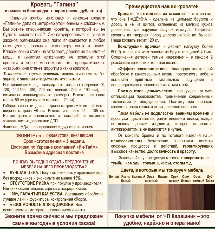 Описание деревянной кровати Галина