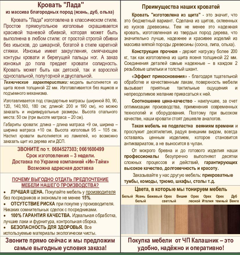 Описание деревянной кровати Лада