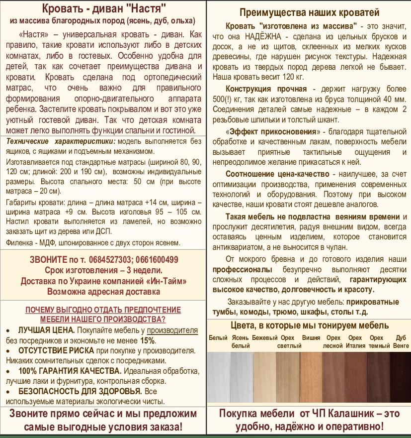 Описание деревянной кровати дивана Настя