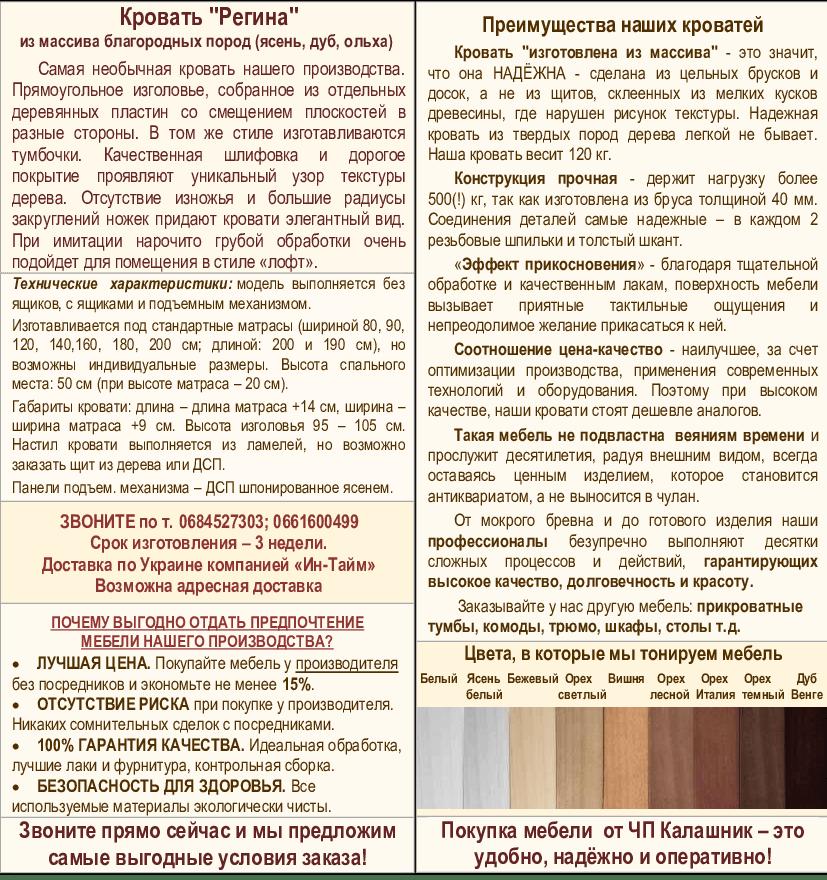 Описание деревянной кровати Регина