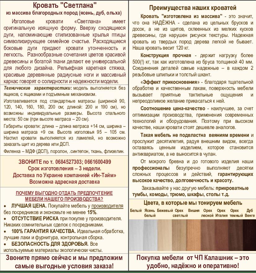 Описание деревянной кровати Светлана