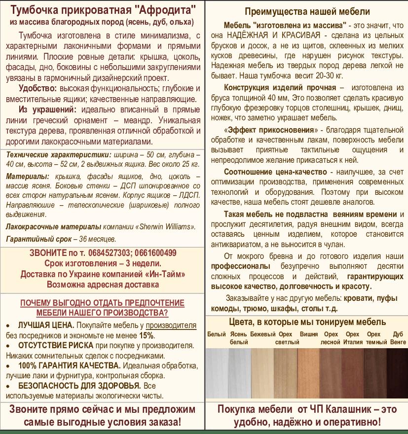 Описание прикроватной тумбочки Афродита