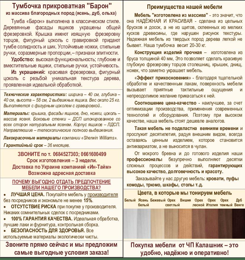 Описание прикроватной тумбочки Барон