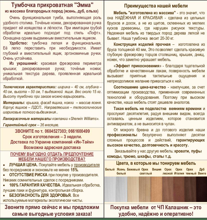 Описание прикроватной тумбочки Эмма