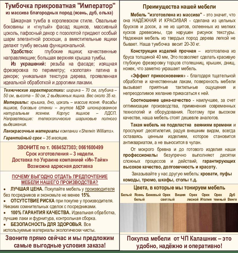 Описание прикроватной тумбочки Император