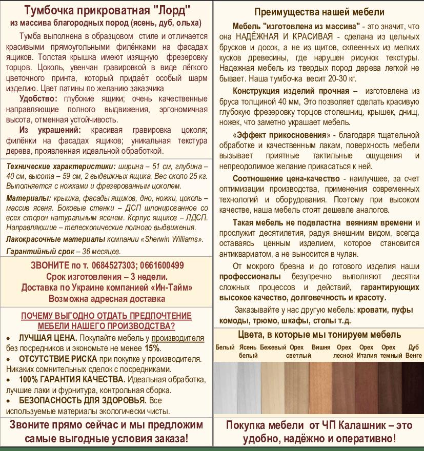 Описание прикроватной тумбочки Лорд
