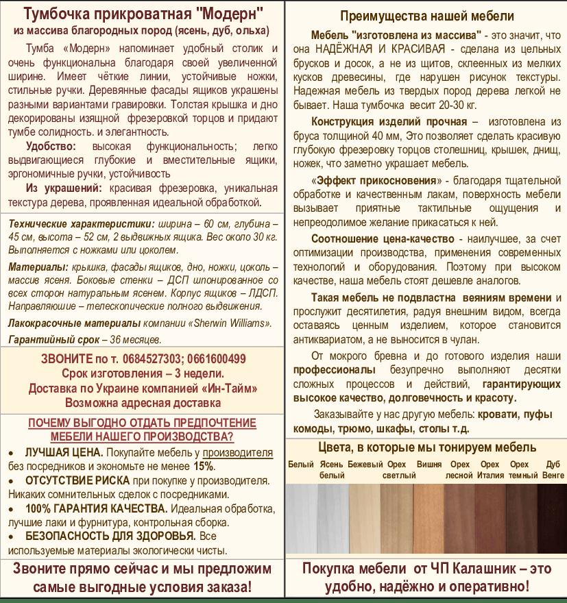 Описание прикроватной тумбочки Модерн
