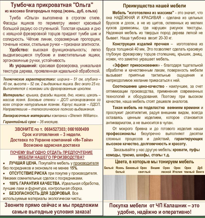 Описание прикроватной тумбочки Ольга