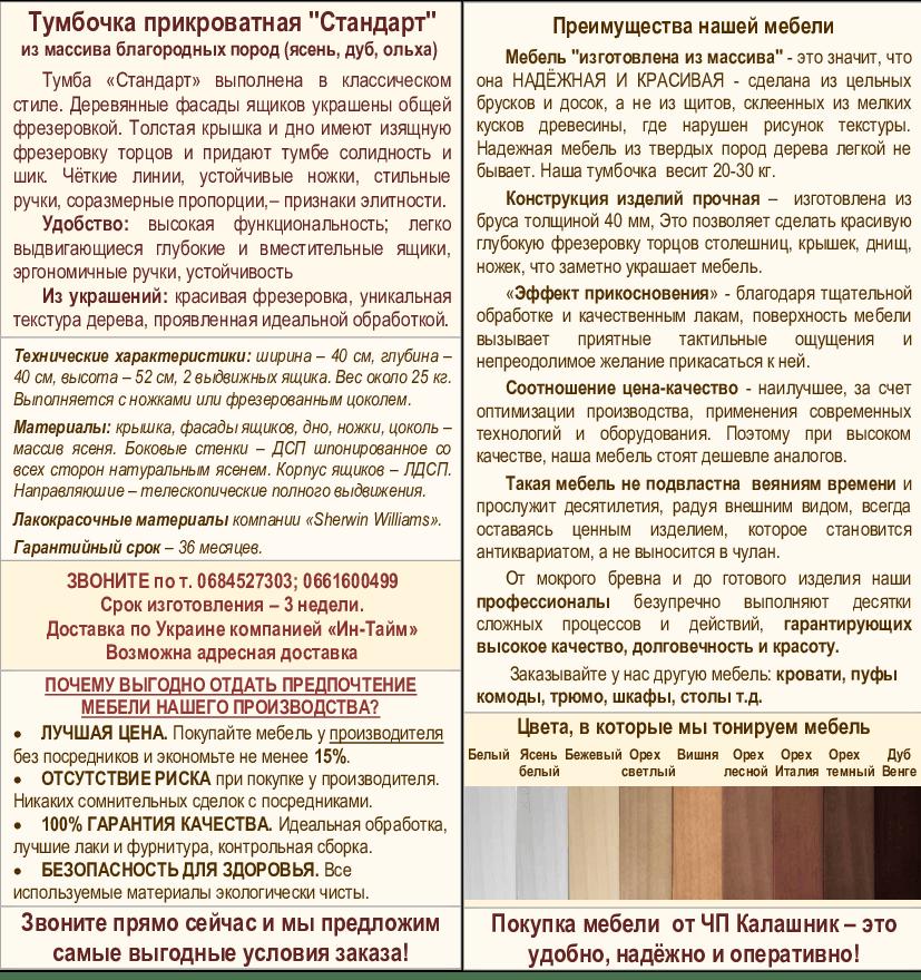 Описание прикроватной тумбочки Стандарт