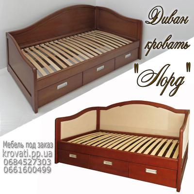 Деревянная односпальная кровать - диван Лорд