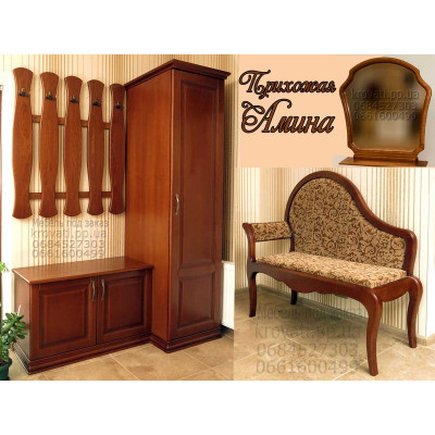 Прихожая Амина 1 - мебель на заказ