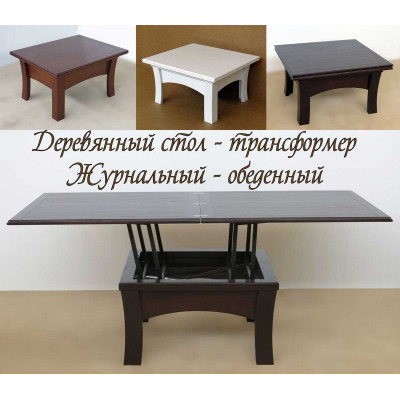 Стол трансформер журнальный обеденный Визит 2