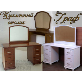 Туалетный столик - трюмо Граф